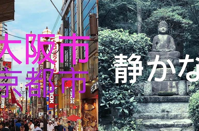 the many sides of Japan